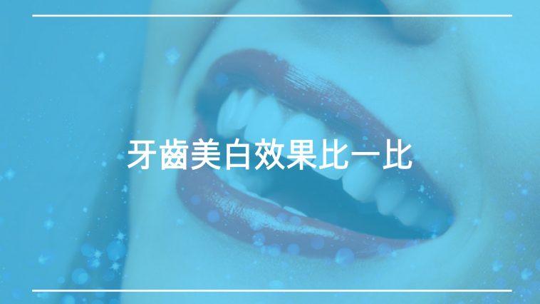 牙齒美白效果比一比