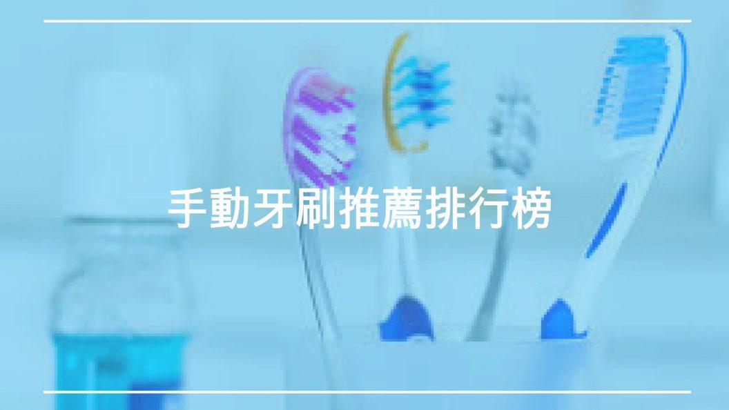 手動牙刷排行榜