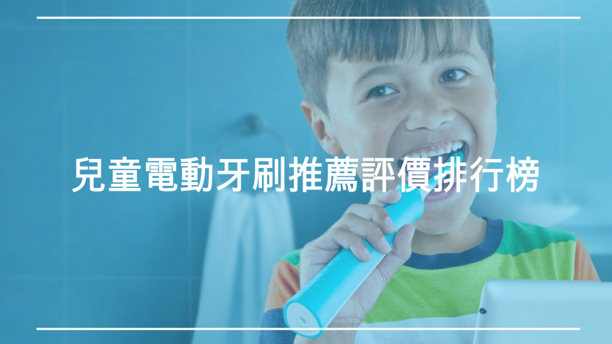 兒童電動牙刷推薦評價排行榜