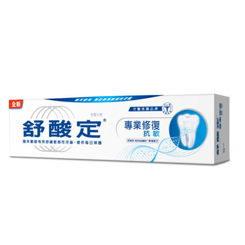 舒酸定-專業修復抗敏牙膏