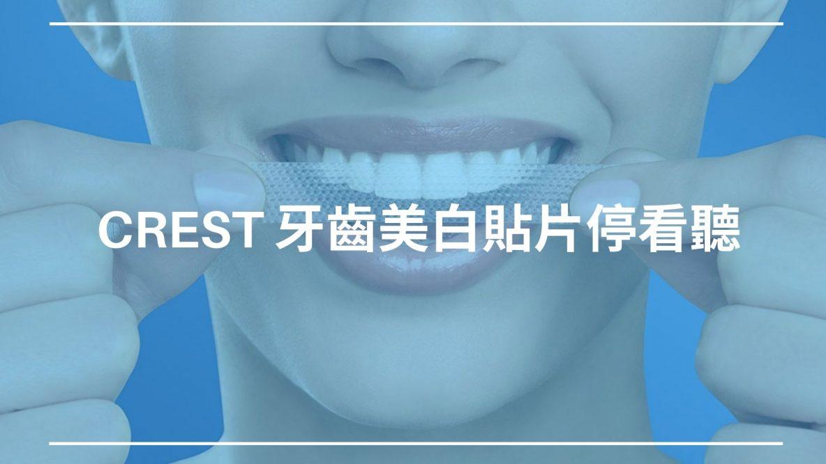 CREST 牙齒美白貼片停看聽